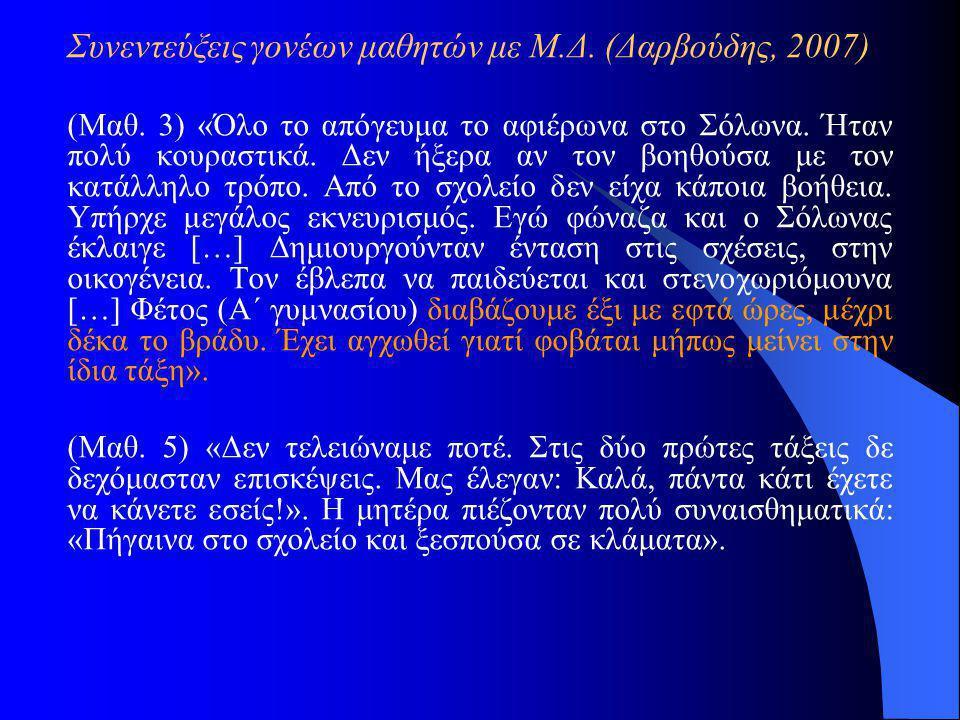 Συνεντεύξεις γονέων μαθητών με Μ.Δ. (Δαρβούδης, 2007) (Μαθ. 3) «Όλο το απόγευμα το αφιέρωνα στο Σόλωνα. Ήταν πολύ κουραστικά. Δεν ήξερα αν τον βοηθούσ