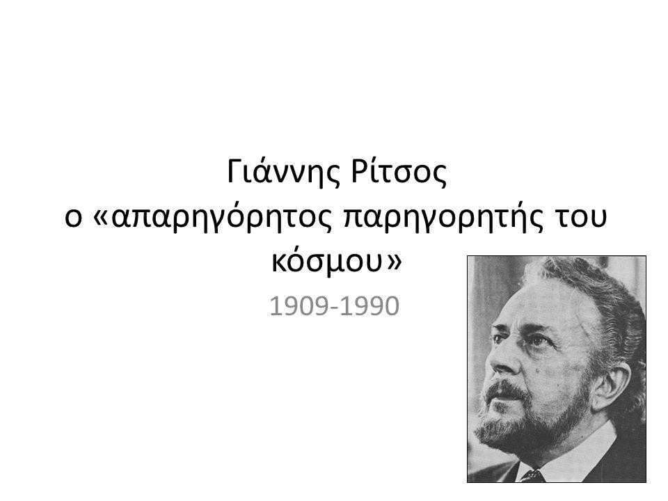 Γιάννης Ρίτσος ο «απαρηγόρητος παρηγορητής του κόσμου» 1909-1990