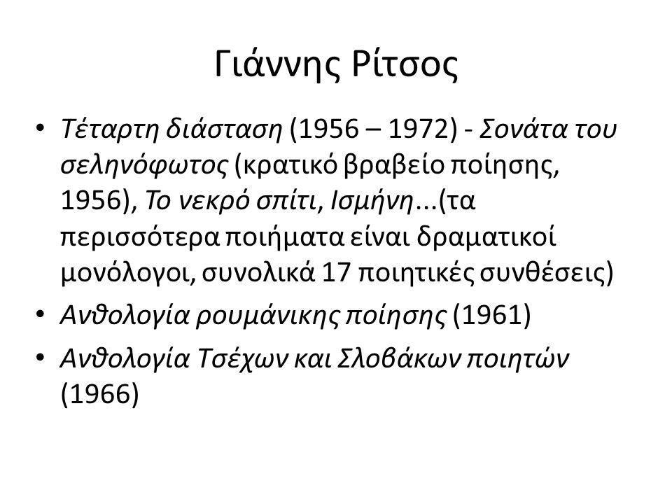 Γιάννης Ρίτσος • Τέταρτη διάσταση (1956 – 1972) - Σονάτα του σεληνόφωτος (κρατικό βραβείο ποίησης, 1956), Το νεκρό σπίτι, Ισμήνη...(τα περισσότερα ποι