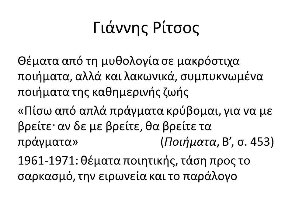 Γιάννης Ρίτσος Θέματα από τη μυθολογία σε μακρόστιχα ποιήματα, αλλά και λακωνικά, συμπυκνωμένα ποιήματα της καθημερινής ζωής «Πίσω από απλά πράγματα κ