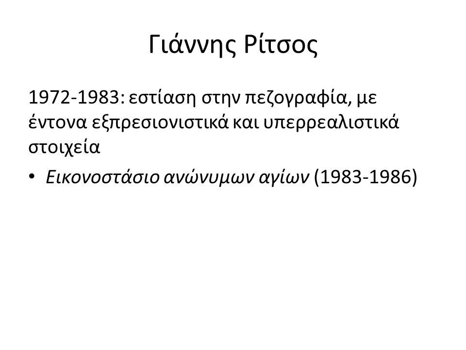 Γιάννης Ρίτσος 1972-1983: εστίαση στην πεζογραφία, με έντονα εξπρεσιονιστικά και υπερρεαλιστικά στοιχεία • Εικονοστάσιο ανώνυμων αγίων (1983-1986)