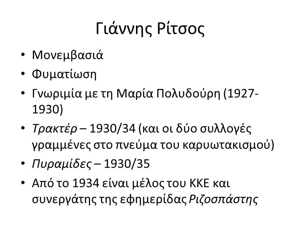 Γιάννης Ρίτσος • Μονεμβασιά • Φυματίωση • Γνωριμία με τη Μαρία Πολυδούρη (1927- 1930) • Τρακτέρ – 1930/34 (και οι δύο συλλογές γραμμένες στο πνεύμα το