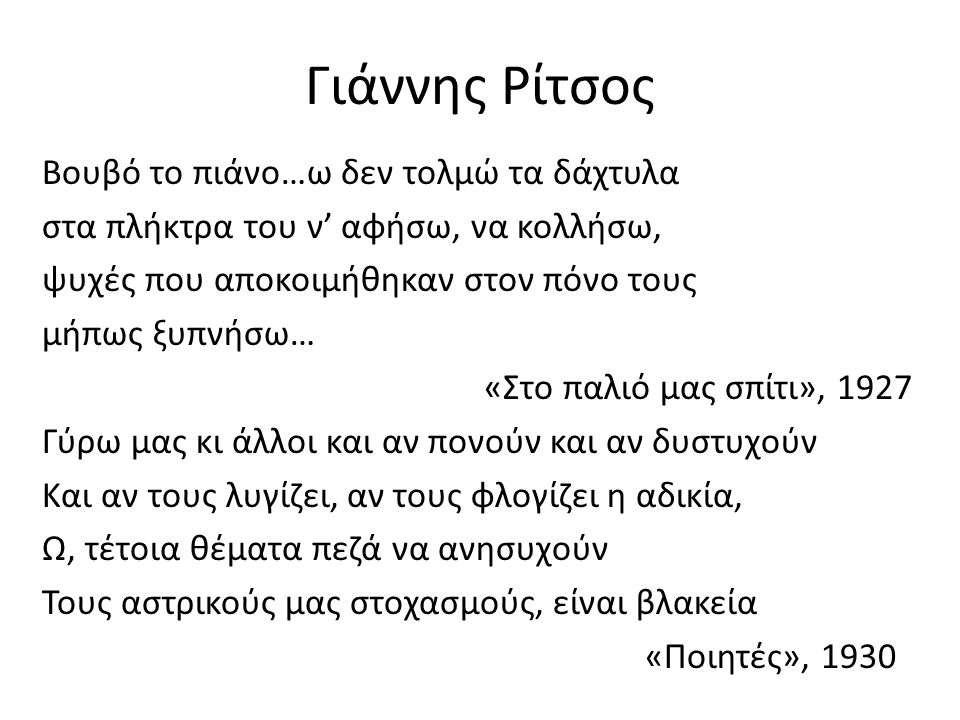Γιάννης Ρίτσος Βουβό το πιάνο…ω δεν τολμώ τα δάχτυλα στα πλήκτρα του ν' αφήσω, να κολλήσω, ψυχές που αποκοιμήθηκαν στον πόνο τους μήπως ξυπνήσω… «Στο