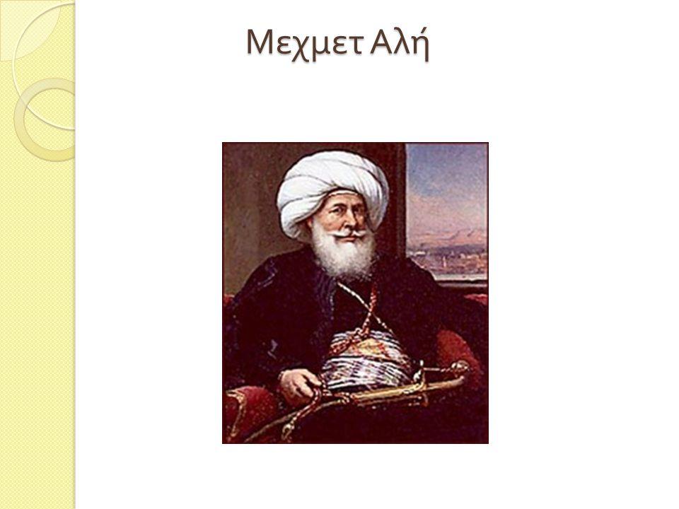 Μεχμετ Αλή Μεχμετ Αλή