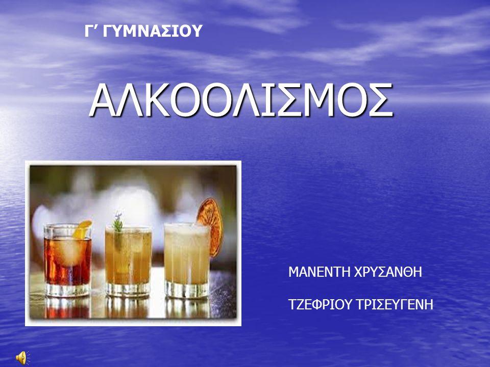 Αλκοολισμός είναι η δηλητηρίαση που προκαλείται από την υπερβολική και παρατεταμένη χρήση οινοπνευματωδών ποτών.
