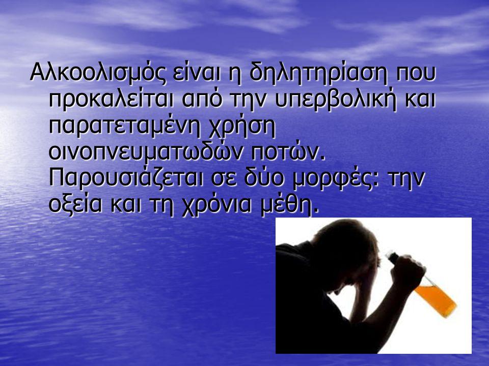 Αλκοολισμός είναι η δηλητηρίαση που προκαλείται από την υπερβολική και παρατεταμένη χρήση οινοπνευματωδών ποτών. Παρουσιάζεται σε δύο μορφές: την οξεί