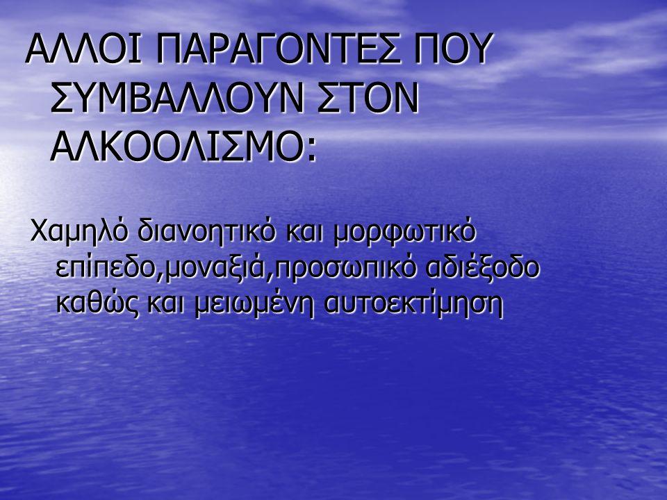 Η κατανάλωση στην Ελλάδα συγκαταλέγεται ανάμεσα στις μεσαίες μεταξύ των ευρωπαϊκών χωρών και φαίνεται να παρουσιάζει μείωση.