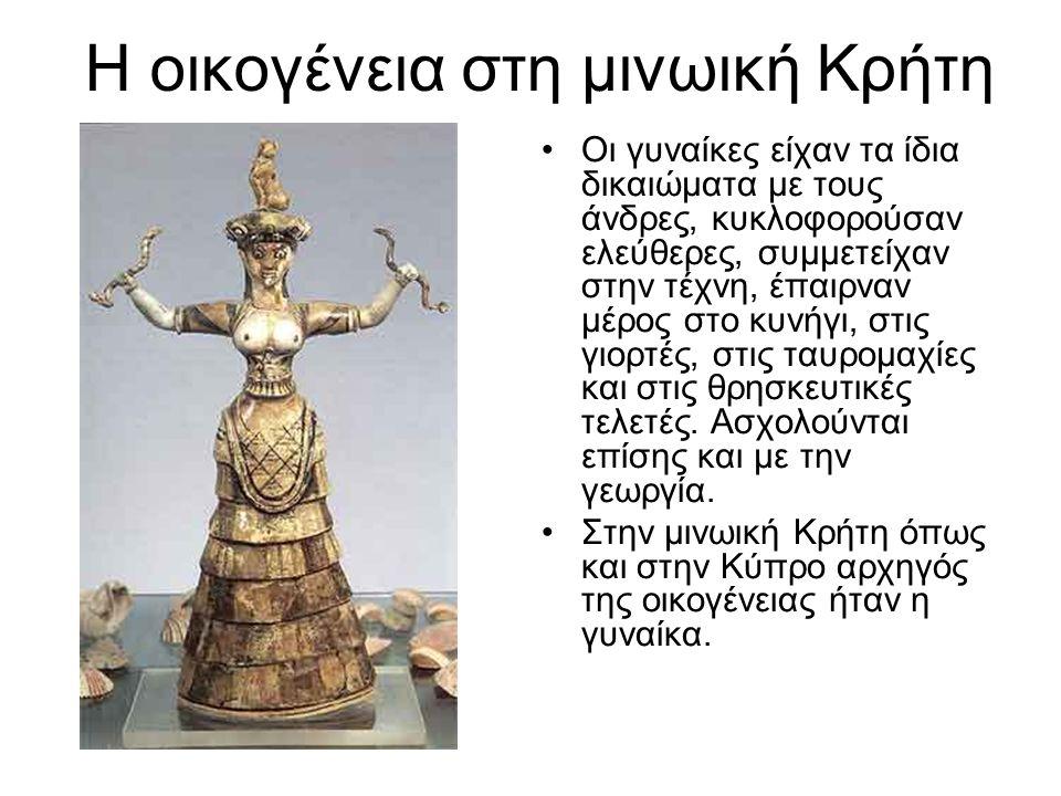 Η οικογένεια στη μινωική Κρήτη •Οι γυναίκες είχαν τα ίδια δικαιώματα με τους άνδρες, κυκλοφορούσαν ελεύθερες, συμμετείχαν στην τέχνη, έπαιρναν μέρος στο κυνήγι, στις γιορτές, στις ταυρομαχίες και στις θρησκευτικές τελετές.