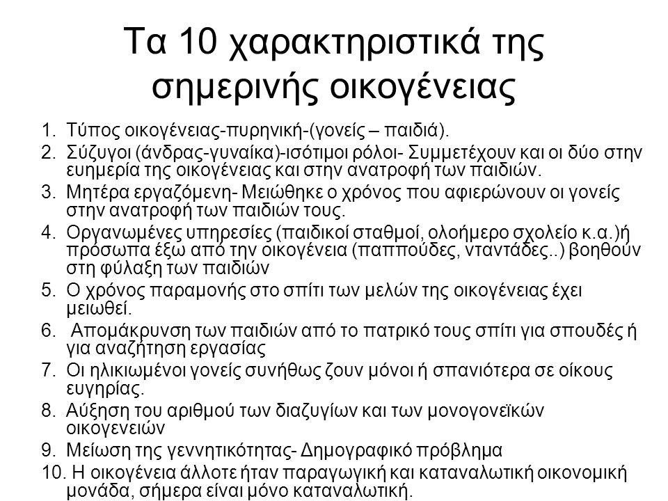 Τα 10 χαρακτηριστικά της σημερινής οικογένειας 1.Τύπος οικογένειας-πυρηνική-(γονείς – παιδιά).