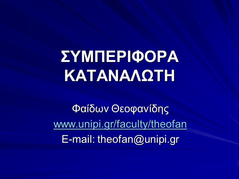 ΣΥΜΠΕΡΙΦΟΡΑ ΚΑΤΑΝΑΛΩΤΗ Φαίδων Θεοφανίδης www.unipi.gr/faculty/theofan E-mail: theofan@unipi.gr