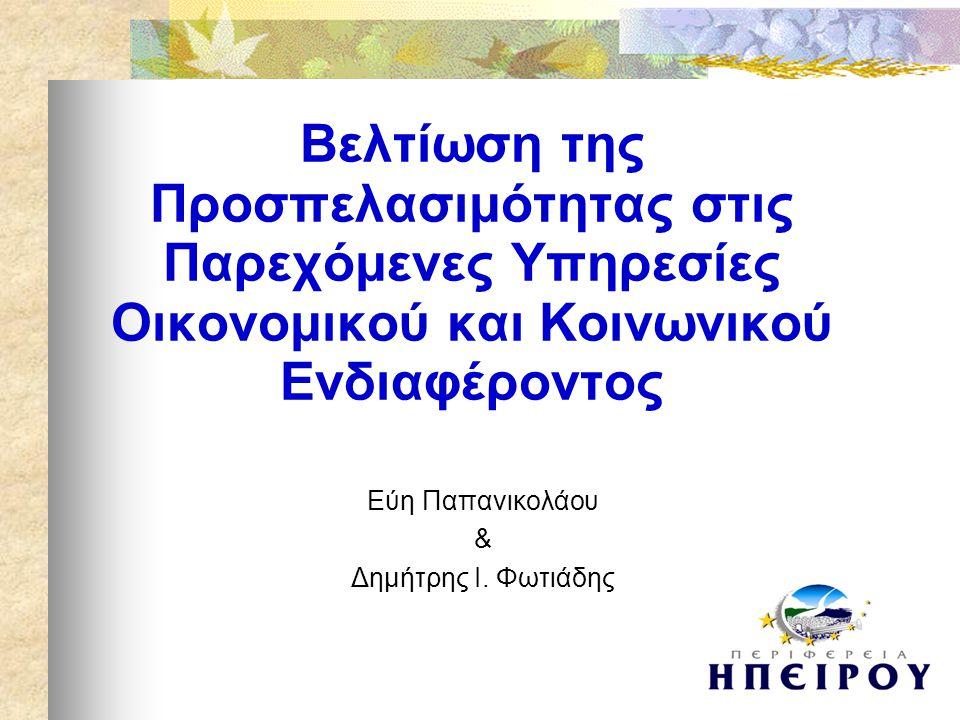 Βελτίωση της Προσπελασιμότητας στις Παρεχόμενες Υπηρεσίες Οικονομικού και Κοινωνικού Ενδιαφέροντος Εύη Παπανικολάου & Δημήτρης Ι.