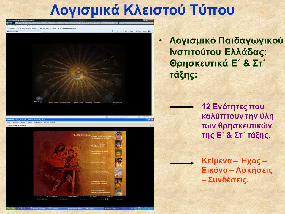 Λογισμικά Κλειστού Τύπου •Λογισμικό Παιδαγωγικού Ινστιτούτου Ελλάδας: Θρησκευτικά Ε΄ & Στ΄ τάξης: 12 Ενότητες που καλύπτουν την ύλη των θρησκευτικών της Ε΄ & Στ΄ τάξης.