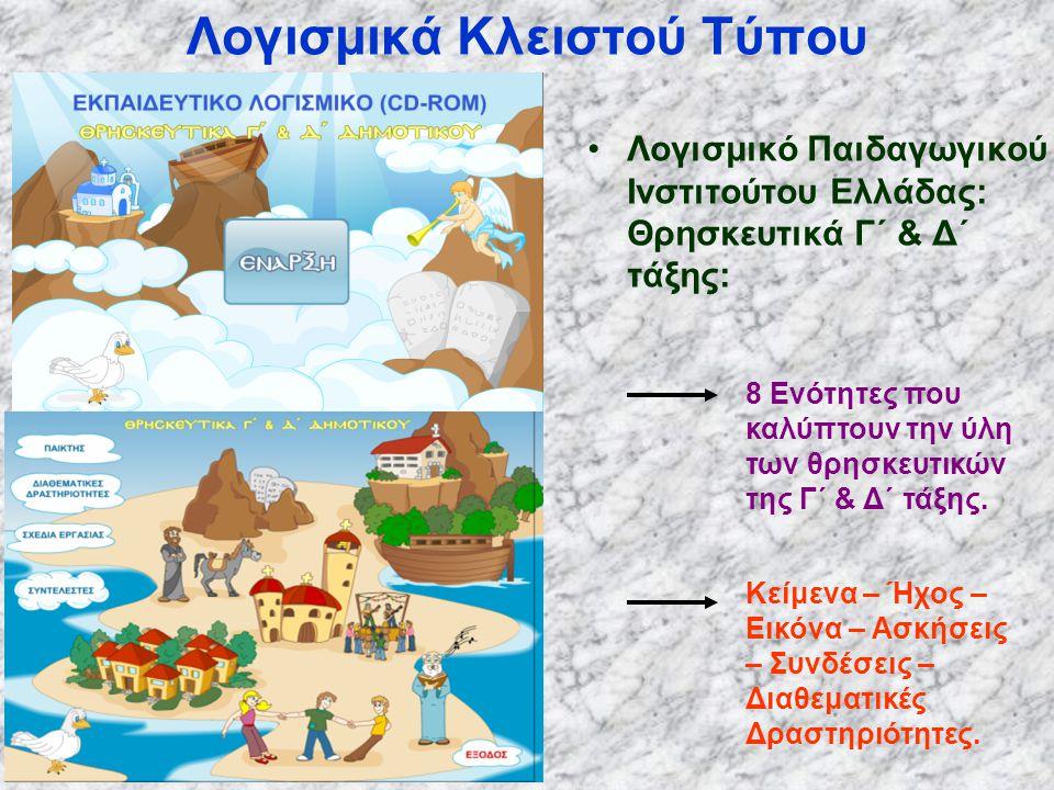 Λογισμικά Κλειστού Τύπου •Λογισμικό Παιδαγωγικού Ινστιτούτου Ελλάδας: Θρησκευτικά Γ΄ & Δ΄ τάξης: 8 Ενότητες που καλύπτουν την ύλη των θρησκευτικών της Γ΄ & Δ΄ τάξης.