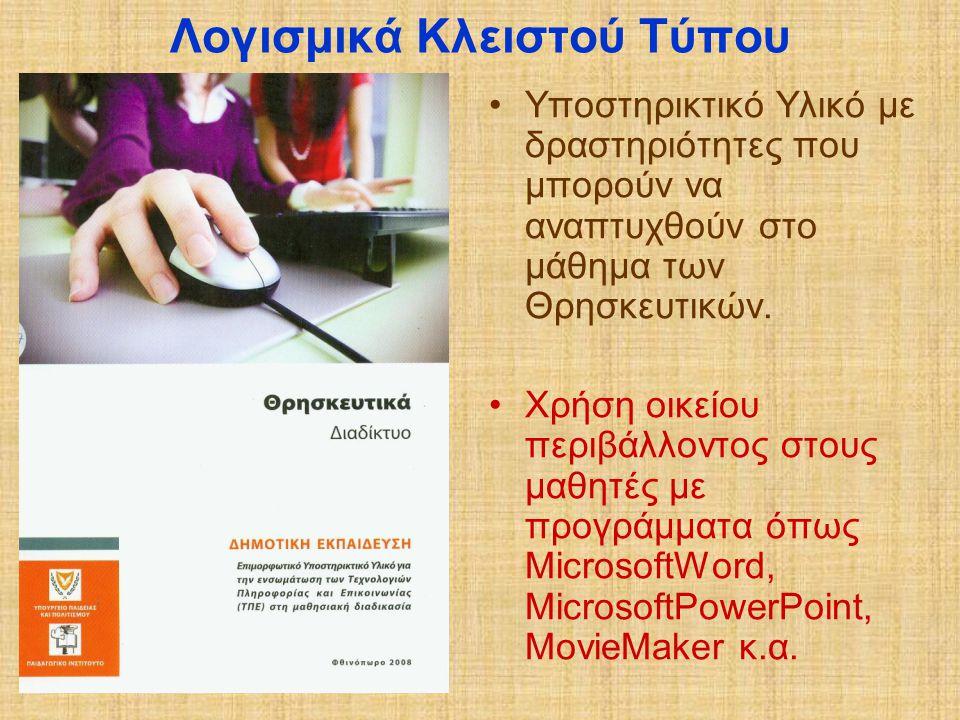 Λογισμικά Κλειστού Τύπου •Υποστηρικτικό Υλικό με δραστηριότητες που μπορούν να αναπτυχθούν στο μάθημα των Θρησκευτικών.