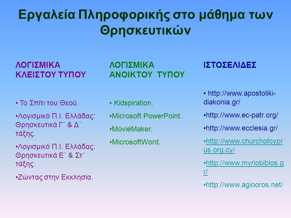 Εργαλεία Πληροφορικής στο μάθημα των Θρησκευτικών ΛΟΓΙΣΜΙΚΑ ΚΛΕΙΣΤΟΥ ΤΥΠΟΥ • Το Σπίτι του Θεού.