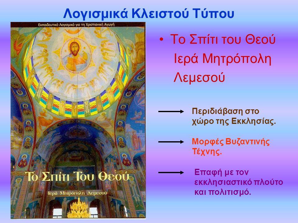 Λογισμικά Κλειστού Τύπου •Το Σπίτι του Θεού Ιερά Μητρόπολη Λεμεσού Περιδιάβαση στο χώρο της Εκκλησίας.