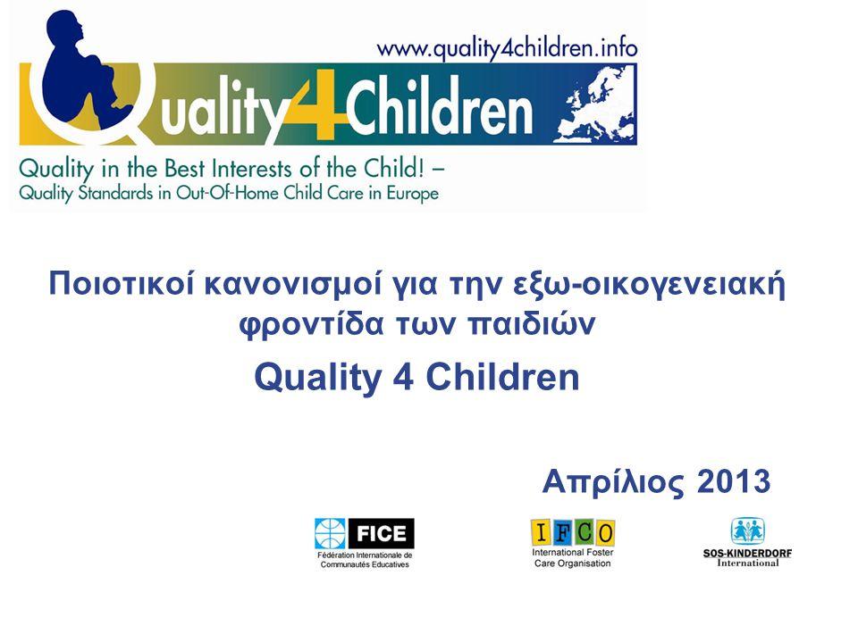Ποιοτικοί κανονισμοί για την εξω-οικογενειακή φροντίδα των παιδιών Quality 4 Children Απρίλιος 2013