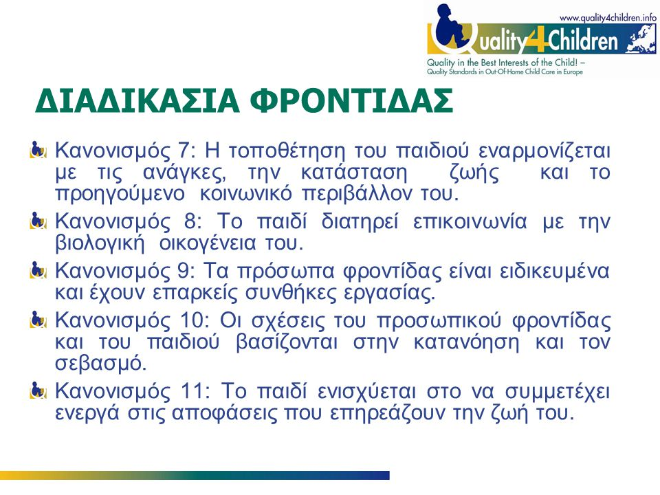 ΔΙΑΔΙΚΑΣΙΑ ΦΡΟΝΤΙΔΑΣ Κανονισμός 7: Η τοποθέτηση του παιδιού εναρμονίζεται με τις ανάγκες, την κατάσταση ζωής και το προηγούμενο κοινωνικό περιβάλλον του.