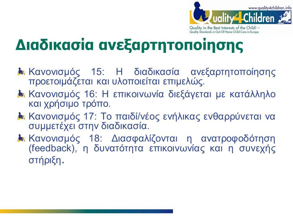 Διαδικασία ανεξαρτητοποίησης Κανονισμός 15: Η διαδικασία ανεξαρτητοποίησης προετοιμάζεται και υλοποιείται επιμελώς.