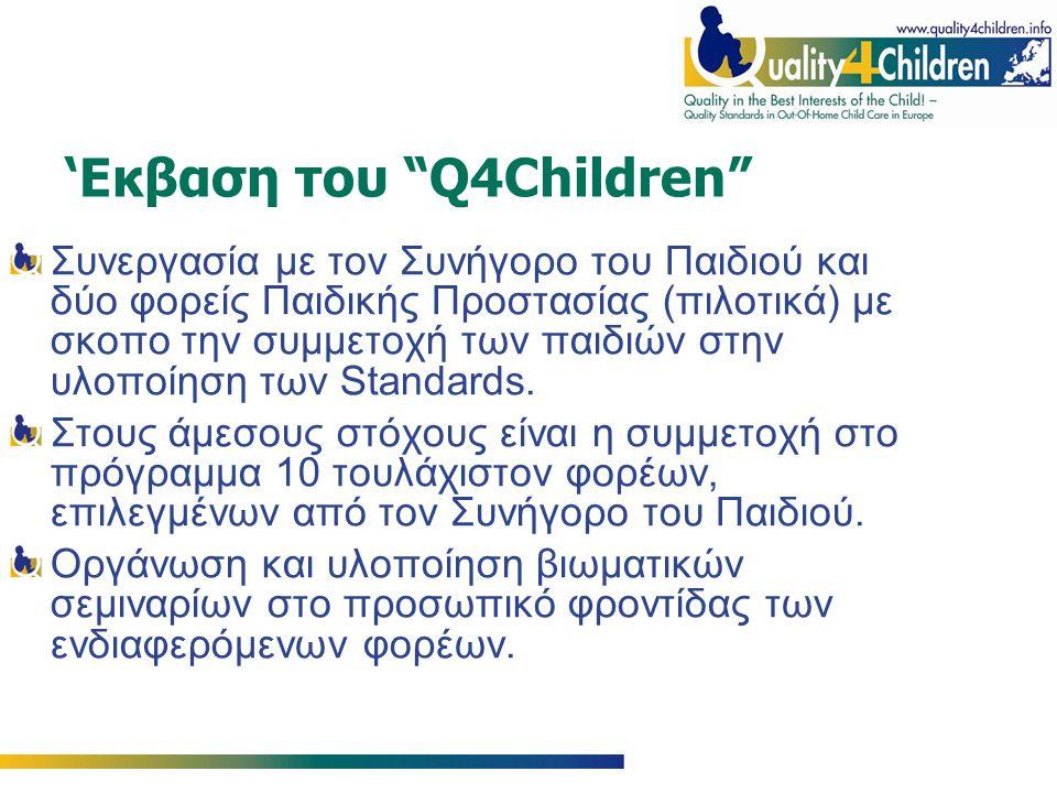 'Εκβαση του Q4Children Συνεργασία με τον Συνήγορο του Παιδιού και δύο φορείς Παιδικής Προστασίας (πιλοτικά) με σκοπο την συμμετοχή των παιδιών στην υλοποίηση των Standards.