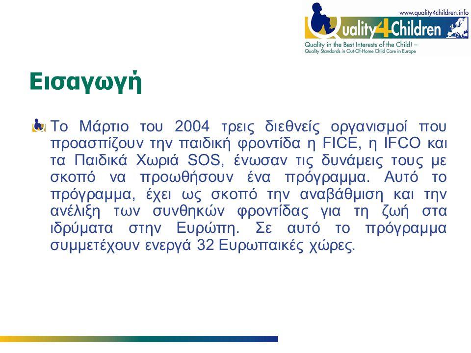 Εισαγωγή Το Μάρτιο του 2004 τρεις διεθνείς οργανισμοί που προασπίζουν την παιδική φροντίδα η FICE, η IFCO και τα Παιδικά Χωριά SOS, ένωσαν τις δυνάμεις τους με σκοπό να προωθήσουν ένα πρόγραμμα.