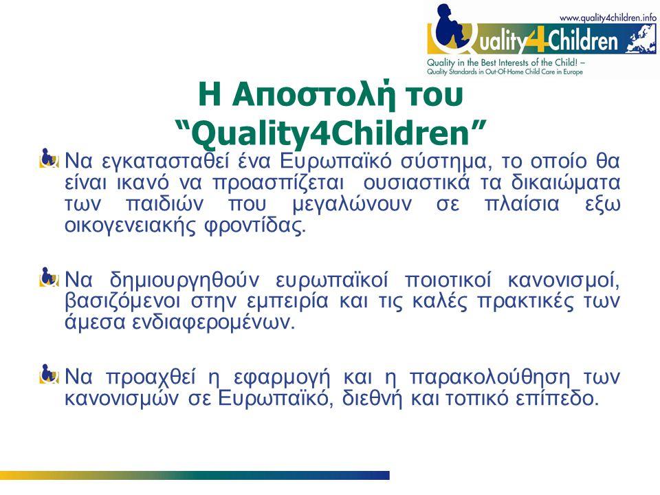 Η Αποστολή του Quality4Children Να εγκατασταθεί ένα Ευρωπαϊκό σύστημα, το οποίο θα είναι ικανό να προασπίζεται ουσιαστικά τα δικαιώματα των παιδιών που μεγαλώνουν σε πλαίσια εξω οικογενειακής φροντίδας.