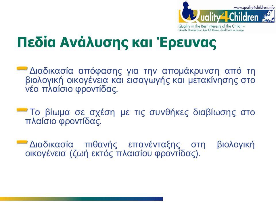 Διαδικασία απόφασης για την απομάκρυνση από τη βιολογική οικογένεια και εισαγωγής και μετακίνησης στο νέο πλαίσιο φροντίδας.
