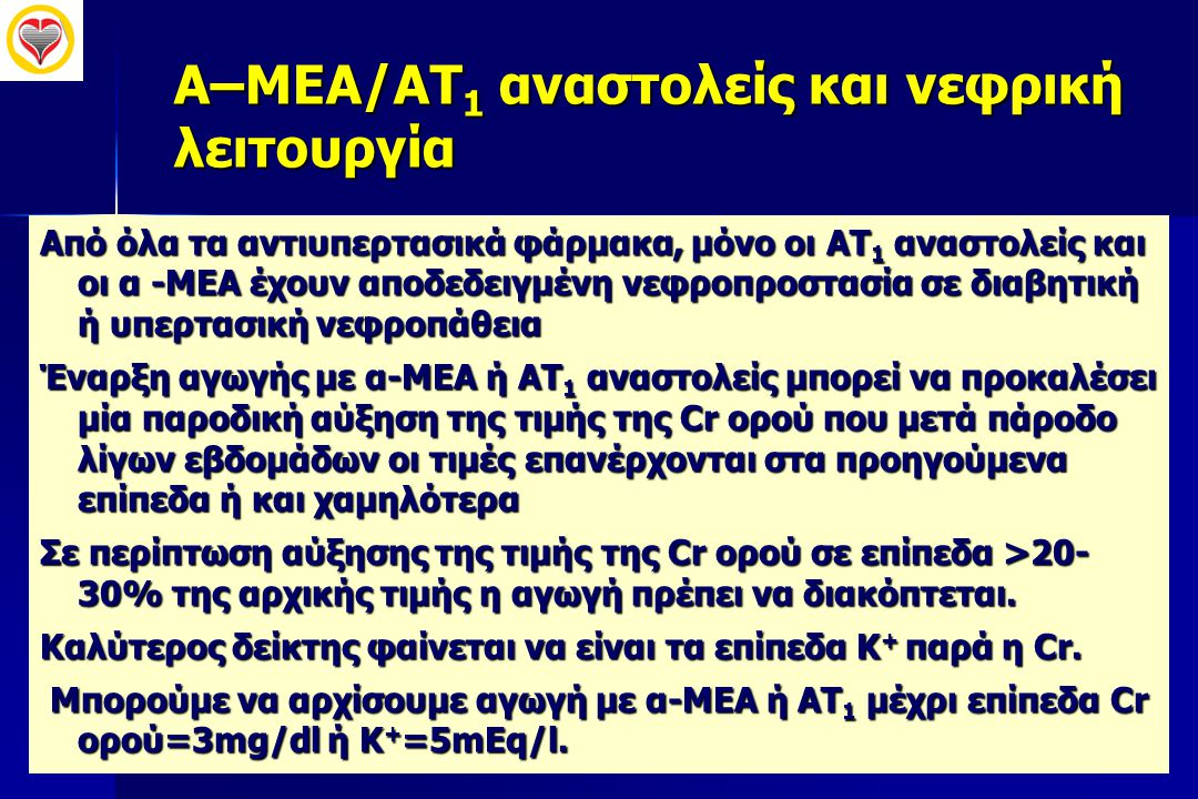 Α–ΜΕΑ/AT 1 αναστολείς και νεφρική λειτουργία Από όλα τα αντιυπερτασικά φάρμακα, μόνο οι ΑΤ 1 αναστολείς και οι α -ΜΕΑ έχουν αποδεδειγμένη νεφροπροστασ