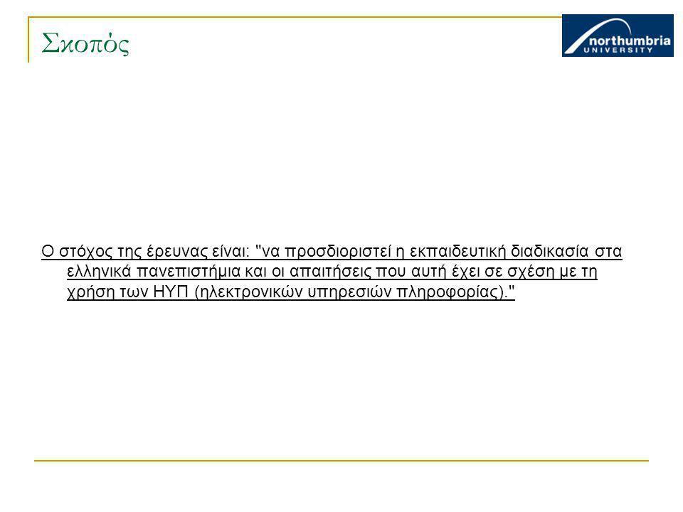 Σκοπός Ο στόχος της έρευνας είναι: να προσδιοριστεί η εκπαιδευτική διαδικασία στα ελληνικά πανεπιστήμια και οι απαιτήσεις που αυτή έχει σε σχέση με τη χρήση των ΗΥΠ (ηλεκτρονικών υπηρεσιών πληροφορίας).