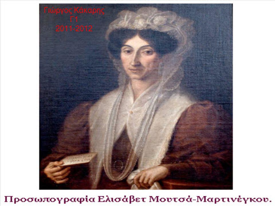 Ο βίος της •Η Ελισάβετ Μουτζάν - Μαρτινέγκου ήταν η πρώτη Ελληνίδα πεζογράφος, άγνωστη στο ευρύ κοινό.