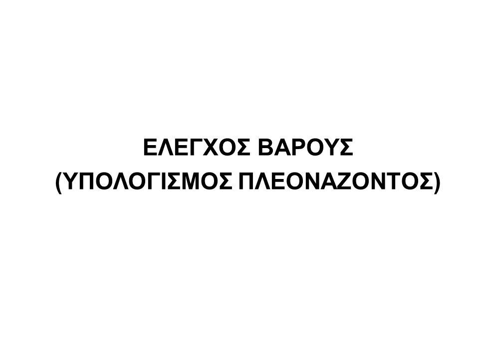 ΕΛΕΓΧΟΣ ΒΑΡΟΥΣ (ΥΠΟΛΟΓΙΣΜΟΣ ΠΛΕΟΝΑΖΟΝΤΟΣ)