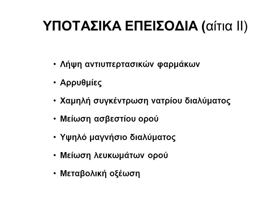 ΥΠΟΤΑΣΙΚΑ ΕΠΕΙΣΟΔΙΑ (αίτια ΙΙ) •Λήψη αντιυπερτασικών φαρμάκων •Αρρυθμίες •Χαμηλή συγκέντρωση νατρίου διαλύματος •Μείωση ασβεστίου ορού •Υψηλό μαγνήσιο