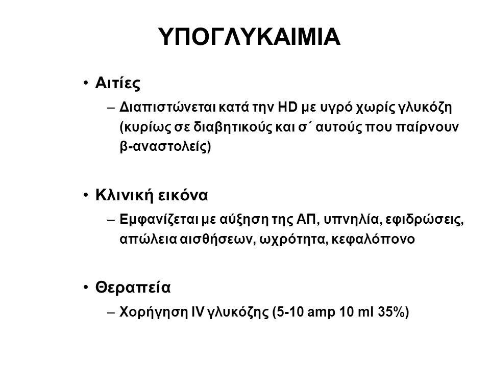 ΥΠΟΓΛΥΚΑΙΜΙΑ •Αιτίες –Διαπιστώνεται κατά την HD με υγρό χωρίς γλυκόζη (κυρίως σε διαβητικούς και σ΄ αυτούς που παίρνουν β-αναστολείς) •Κλινική εικόνα