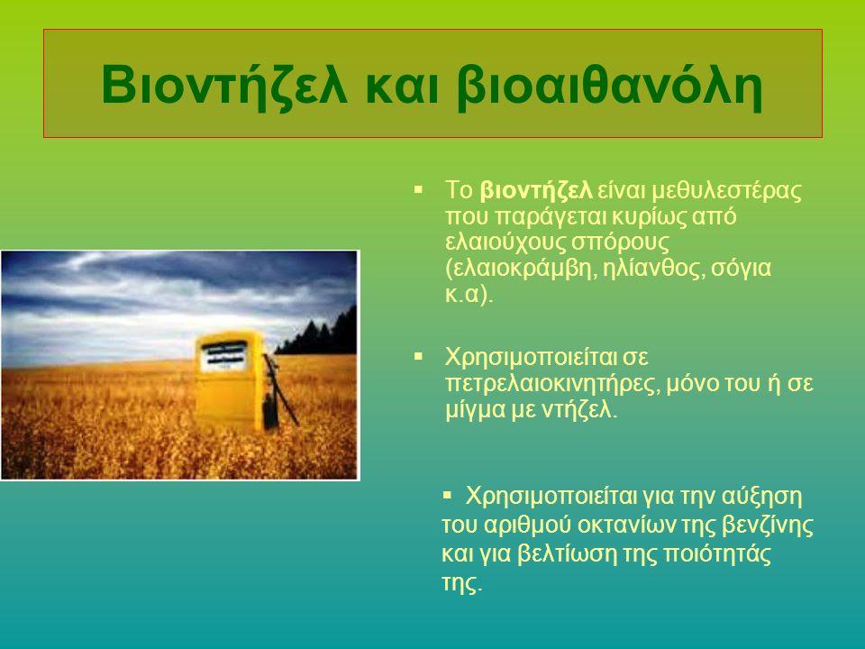 Βιοντήζελ και βιοαιθανόλη  Το βιοντήζελ είναι μεθυλεστέρας που παράγεται κυρίως από ελαιούχους σπόρους (ελαιοκράμβη, ηλίανθος, σόγια κ.α).  Χρησιμοπ