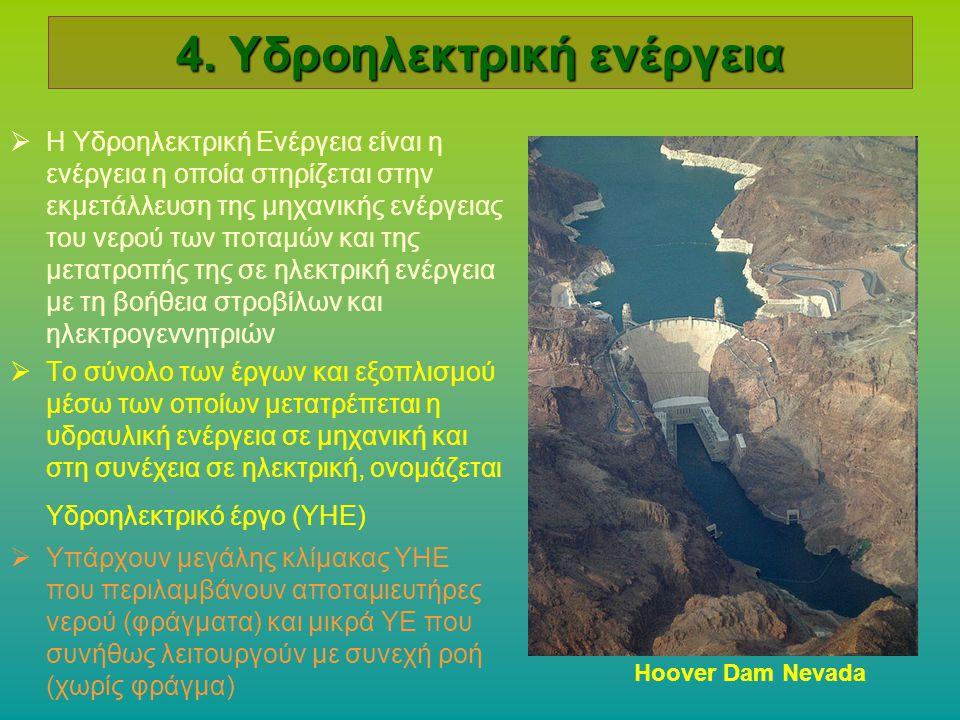 4. Υδροηλεκτρική ενέργεια  Η Υδροηλεκτρική Ενέργεια είναι η ενέργεια η οποία στηρίζεται στην εκμετάλλευση της μηχανικής ενέργειας του νερού των ποταμ