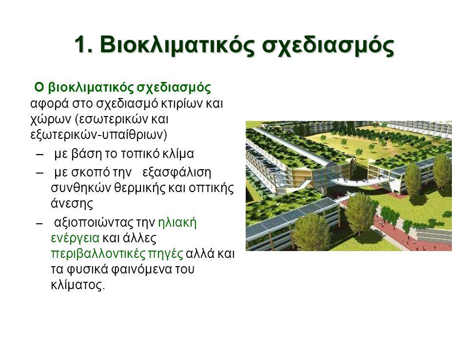 Τομείς του περιβαλλοντικού αστικού σχεδιασμού  Οι μετακινήσεις: παρεμβάσεις σε δρόμους, αποκλειστικές πεζοδρομήσεις, μετατροπή δρόμων σε αντίστοιχους ήπιας κυκλοφορίας, διαπλατύνσεις πεζοδρομίων  Οι δραστηριότητες και οι χρήσεις γης: μπορεί να γίνει επαναπροσδιορισμός των δραστηριοτήτων και των χρήσεων με απαγορεύσεις ή ποσοστώσεις  Το κτιριακό δυναμικό: μπορούν να εντοπιστούν τα κτίρια που συνιστούν «ιστορικούς πόρους», να εντοπιστούν τα περιβαλλοντικά προβλήματα από τη δόμηση, και να πραγματοποιηθούν αναπλάσεις με προσθήκες στοιχείων που να στοχεύουν στην εξοικονόμηση ενέργειας και την θερμική άνεση των χώρων  Οι υποδομές: πρώτιστη σημασία έχει η διαχείριση των όμβριων υδάτων και των αστικών λυμάτων καθώς και η αποκομιδή των απορριμμάτων.