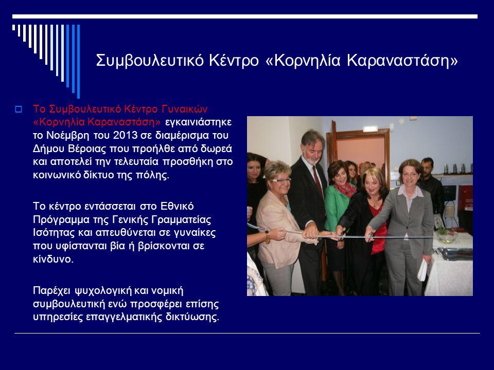 Συμβουλευτικό Κέντρο «Κορνηλία Καραναστάση»  Το Συμβουλευτικό Κέντρο Γυναικών «Κορνηλία Καραναστάση» εγκαινιάστηκε το Νοέμβρη του 2013 σε διαμέρισμα
