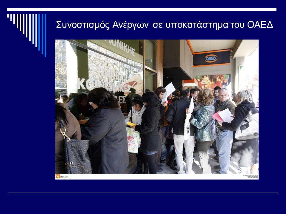 Συνοστισμός Ανέργων σε υποκατάστημα του ΟΑΕΔ