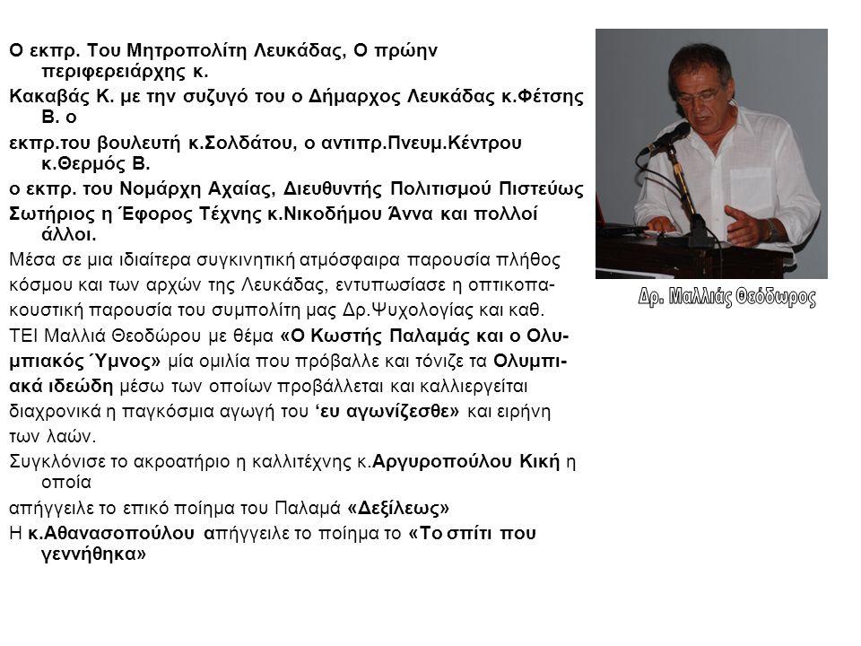 •Από την αίθουσα Τέχνης «Θεόδωρος Στάμος» όπου Έγιναν τα εγκαίνια της έκθεσης των Πατρινών Καλλιτεχνών 'Το ποιητικό έργο του Κωστή Παλαμά σε Εικαστικές δη- Μιουργίες» Διακρίνονται ο Πρόεδρος των Πατρινών Καλλι- Τεχνών και ο Αντιπρόεδρος του Πν.Κέντρου, κ.