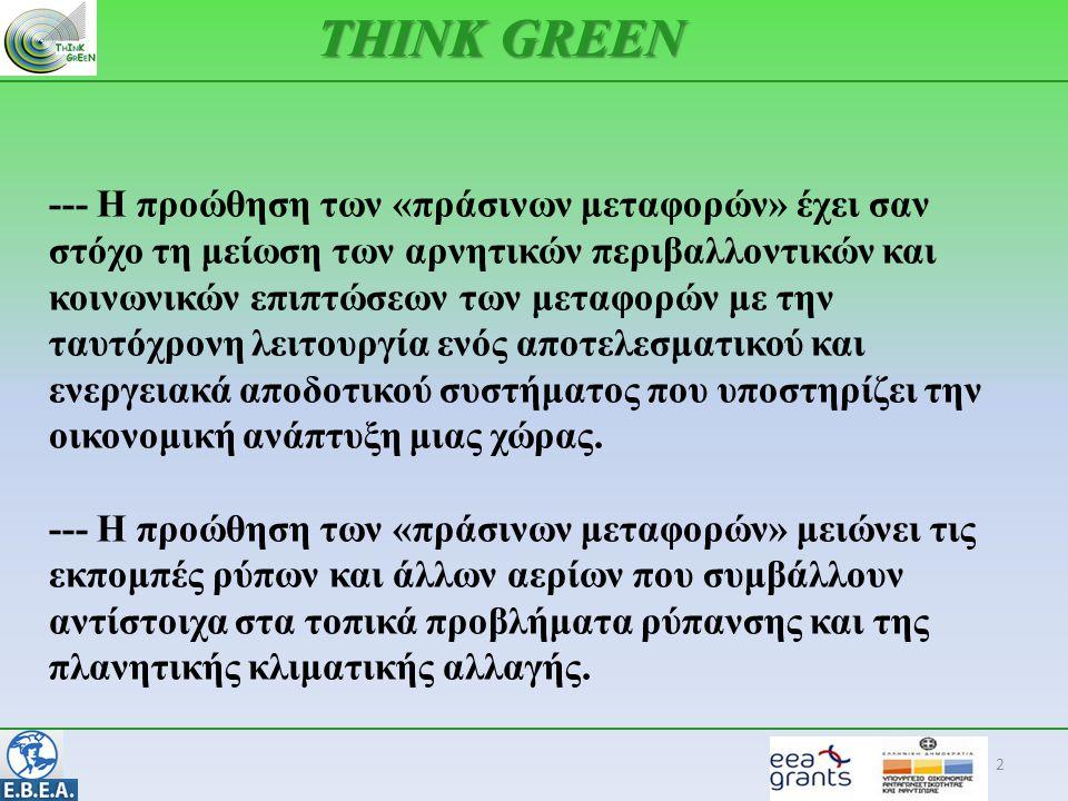 --- Η προώθηση των «πράσινων μεταφορών» έχει σαν στόχο τη μείωση των αρνητικών περιβαλλοντικών και κοινωνικών επιπτώσεων των μεταφορών με την ταυτόχρονη λειτουργία ενός αποτελεσματικού και ενεργειακά αποδοτικού συστήματος που υποστηρίζει την οικονομική ανάπτυξη μιας χώρας.