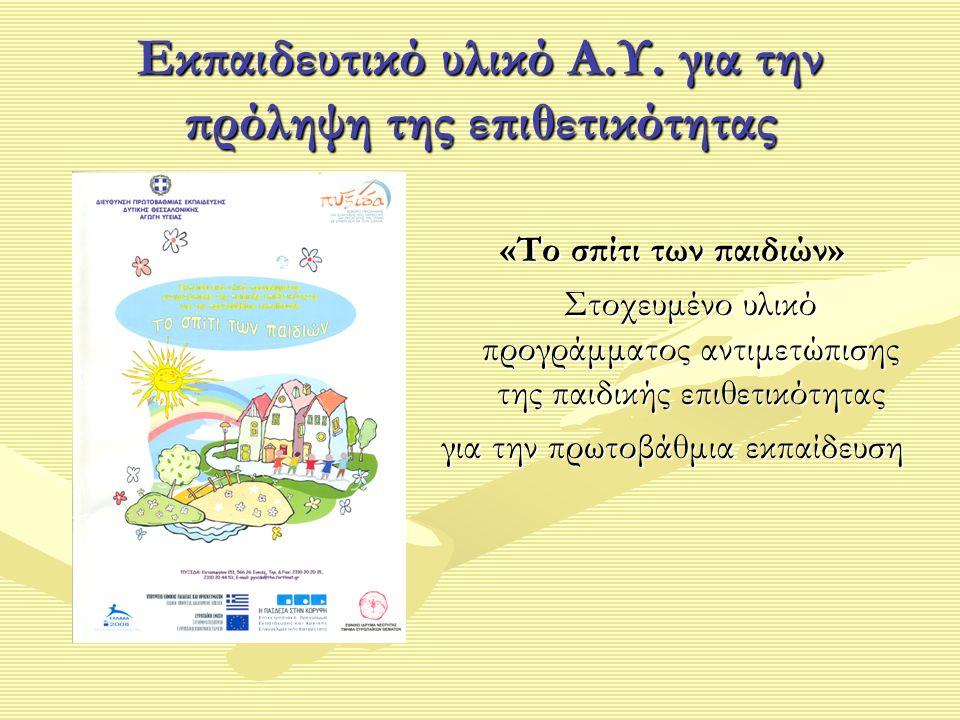 Εκπαιδευτικό υλικό Α.Υ. για την πρόληψη της επιθετικότητας «Το σπίτι των παιδιών» Στοχευμένο υλικό προγράμματος αντιμετώπισης της παιδικής επιθετικότη