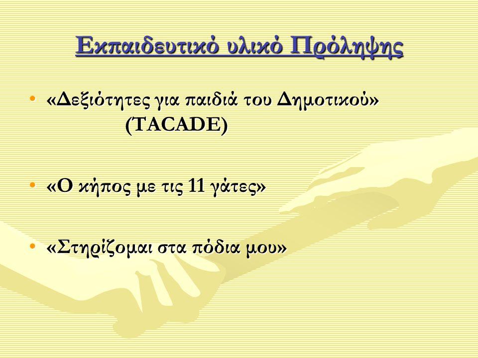 Εκπαιδευτικό υλικό Πρόληψης •«Δεξιότητες για παιδιά του Δημοτικού» (TACADE) •«Ο κήπος με τις 11 γάτες» •«Στηρίζομαι στα πόδια μου»