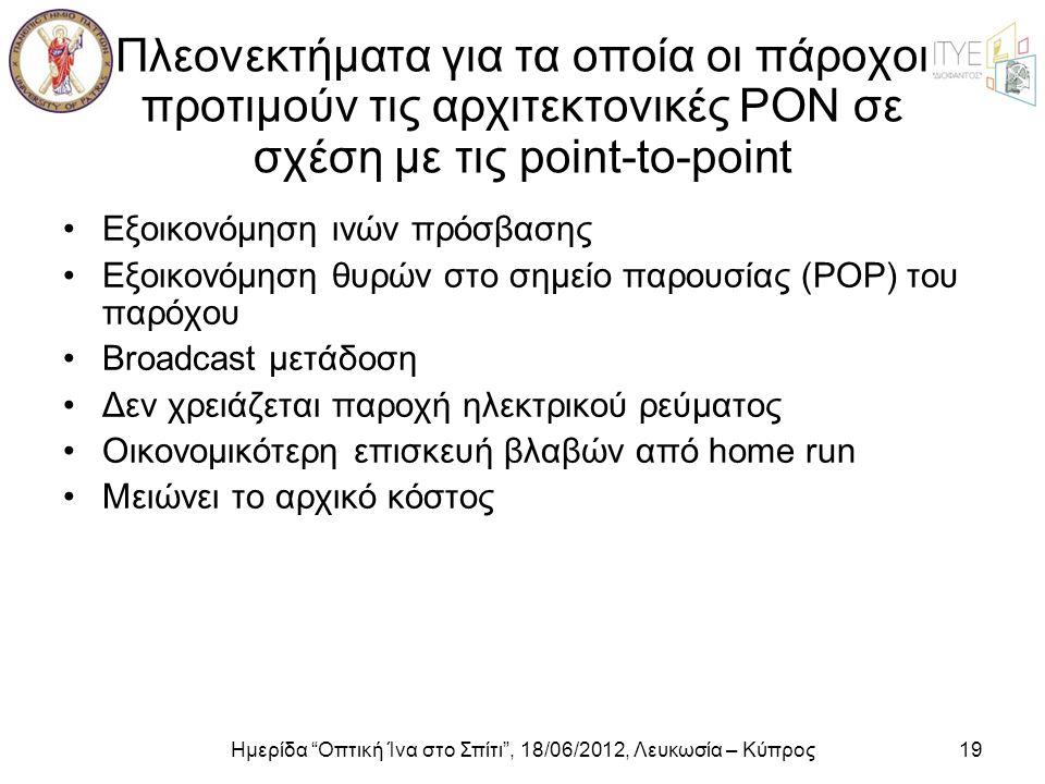 """Ημερίδα """"Οπτική Ίνα στο Σπίτι"""", 18/06/2012, Λευκωσία – Κύπρος19 Πλεονεκτήματα για τα οποία οι πάροχοι προτιμούν τις αρχιτεκτονικές PON σε σχέση με τις"""