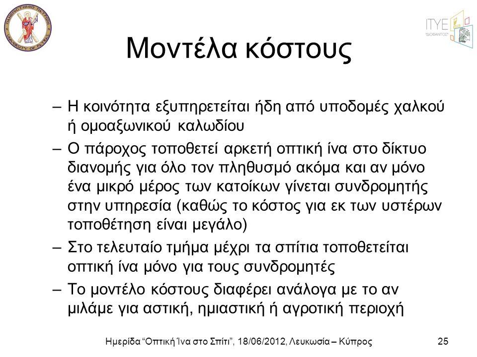 """Ημερίδα """"Οπτική Ίνα στο Σπίτι"""", 18/06/2012, Λευκωσία – Κύπρος25 Μοντέλα κόστους –Η κοινότητα εξυπηρετείται ήδη από υποδομές χαλκού ή ομοαξωνικού καλωδ"""