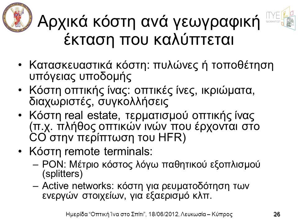 """Ημερίδα """"Οπτική Ίνα στο Σπίτι"""", 18/06/2012, Λευκωσία – Κύπρος26 Αρχικά κόστη ανά γεωγραφική έκταση που καλύπτεται •Κατασκευαστικά κόστη: πυλώνες ή τοπ"""