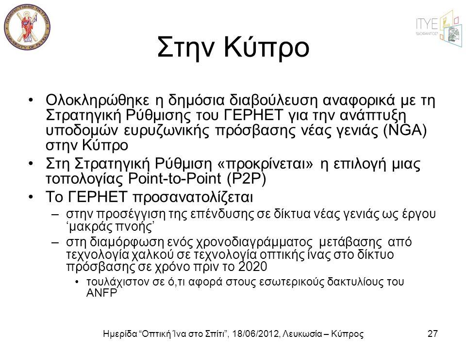 """Ημερίδα """"Οπτική Ίνα στο Σπίτι"""", 18/06/2012, Λευκωσία – Κύπρος27 Στην Κύπρο •Ολοκληρώθηκε η δημόσια διαβούλευση αναφορικά με τη Στρατηγική Ρύθμισης του"""