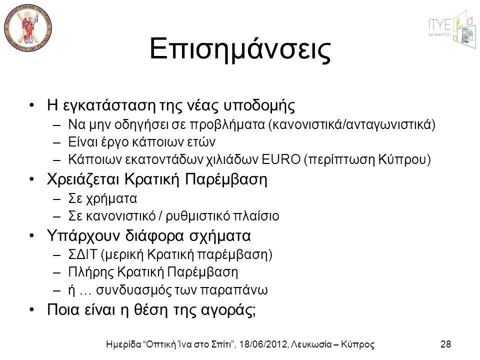 """Ημερίδα """"Οπτική Ίνα στο Σπίτι"""", 18/06/2012, Λευκωσία – Κύπρος28 Επισημάνσεις •Η εγκατάσταση της νέας υποδομής –Να μην οδηγήσει σε προβλήματα (κανονιστ"""