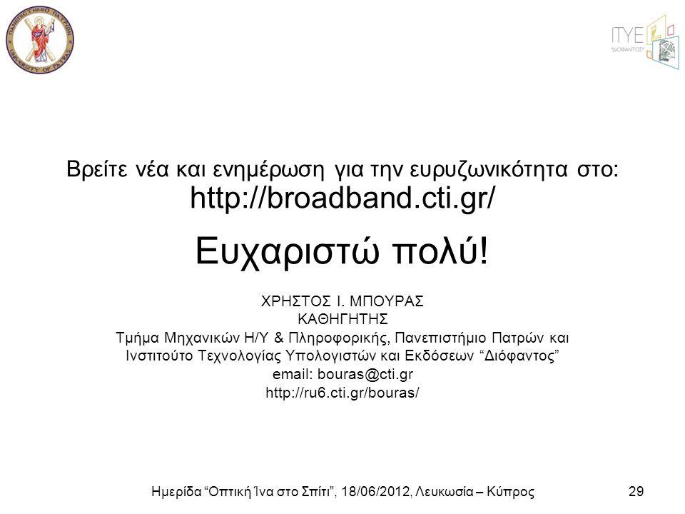 """Ημερίδα """"Οπτική Ίνα στο Σπίτι"""", 18/06/2012, Λευκωσία – Κύπρος29 Βρείτε νέα και ενημέρωση για την ευρυζωνικότητα στο: http://broadband.cti.gr/ Ευχαριστ"""