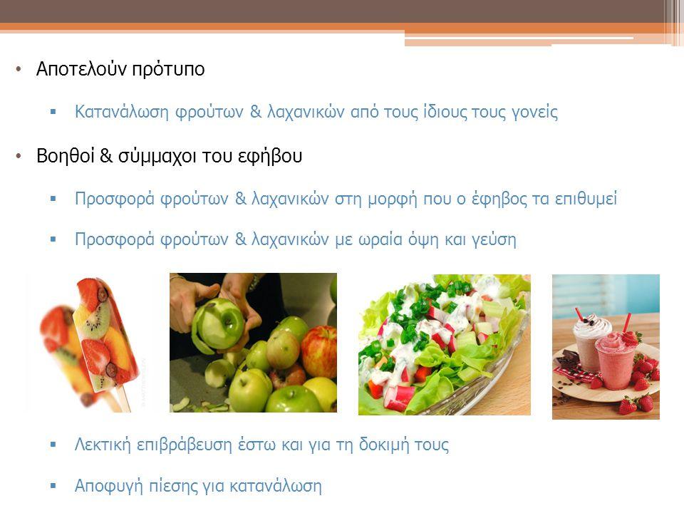 • Αποτελούν πρότυπο  Κατανάλωση φρούτων & λαχανικών από τους ίδιους τους γονείς • Βοηθοί & σύμμαχοι του εφήβου  Προσφορά φρούτων & λαχανικών στη μορ