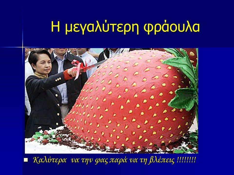 ΚΚΚΚαλύτερα να την φας παρά να τη βλέπεις !!!!!!!! Η μεγαλύτερη φράουλα